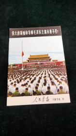 伟大的领袖和导师毛泽东主席永垂不朽人民画报    1976-11