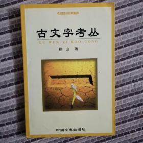 古文字考丛(中国教师文丛. 3)