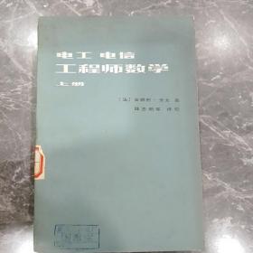 电工  电信  工程师数学(上册)