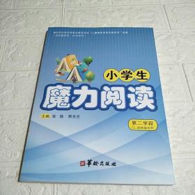 小学生魔力阅读 (第二学段,三.四年级适用)