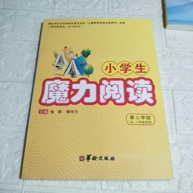 小学生魔力阅读 (第三学段,五.六年级适用)