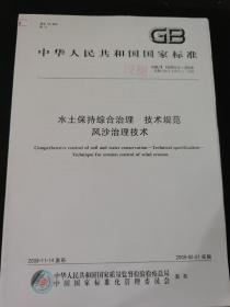 中华人民共和国国家标准:水土保持综合治理 技术规范 风沙治理技术 GB/T 16453.5-2008