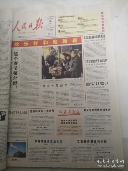人民日报2013年2月16日 这个春节格外好