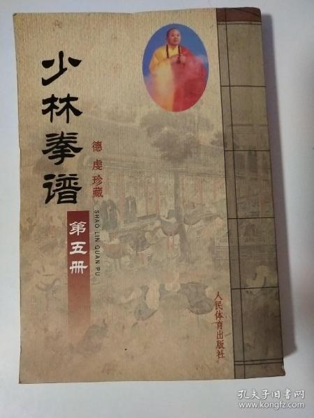 少林拳谱(第5册)(德虔珍藏)