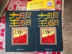 【包邮·实体旧书】大明王朝1566 上下两册(陈宝国 黄志忠主演 电视剧文学剧本原著小说)