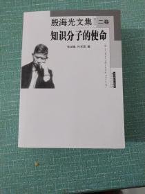 殷海光文集(全四册)