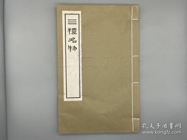 【美品】《三礼名物》1册 (清)吴承仕 撰、1974年艺文印书馆影印民国间北京大学排印本