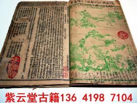 【清】套印本【三国】5回-18回  #5547
