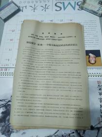 最高指示:彻底揭穿(红成)一小撮对杨起富同志的政治陷害