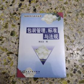 包装管理、标准与法规——包装材料与技术丛书