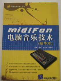 midifan电脑音乐技术