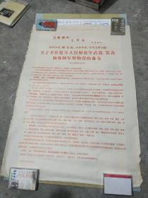 (巨幅78.5*54.5厘米)毛主席已阅照办中共中央国务院中央军委中央文革小组:关于不准抢夺人民解放军武器、装备和各种军用物资的命令