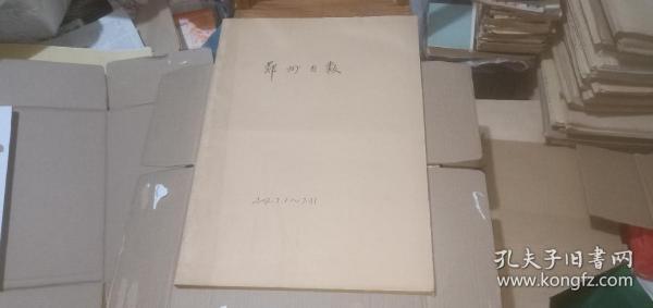 郑州日报2002年(7月1日-7月31日)(原报合订) (详情请看描述)