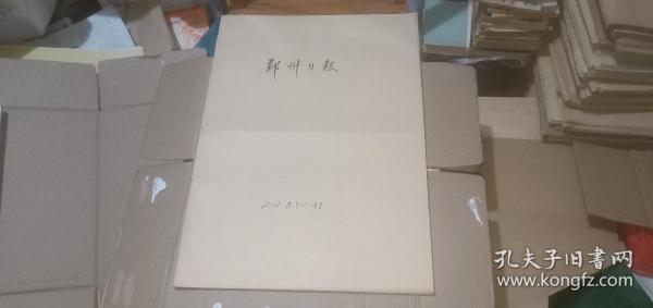 郑州日报2002年(8月1日-8月31日)(原报合订) (详情请看描述)
