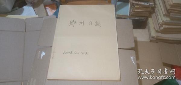 郑州日报2003年(12月1日-12月31日)(原报合订) (详情请看描述)
