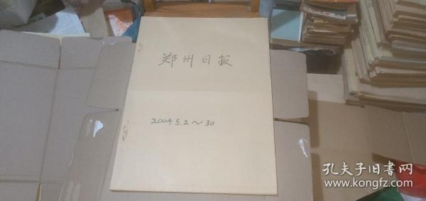 郑州日报2004年(5月2日-5月30日)(原报合订) (详情请看描述)