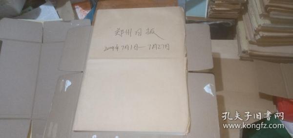 郑州日报2009年(7月1日-7月27日)(原报合订) (详情请看描述)