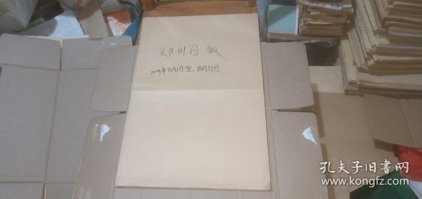 郑州日报2009年(8月1日-8月31日)(原报合订) (详情请看描述)