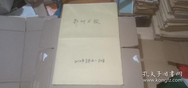 郑州日报2010年(8月1日-8月30日)(原报合订) (详情请看描述)