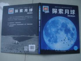 什么是什么:探索月球(珍藏版)
