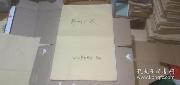 郑州日报2010年(11月1日-11月30日)(原报合订) (详情请看描述)