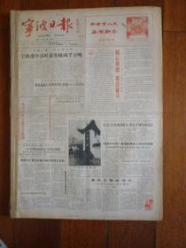 宁波日报(1989年1月合订本)