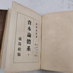 《资本论体系》中、下二本合售,经济学日文原版书,昭和六年版,1931年版,非偏远地区可以优惠邮费同等金额。