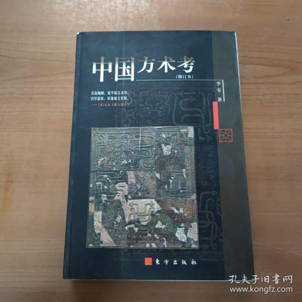中国方术考