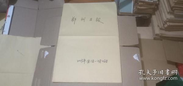 郑州日报2013年(1月1日-2月28日)(原报合订) (详情请看描述)