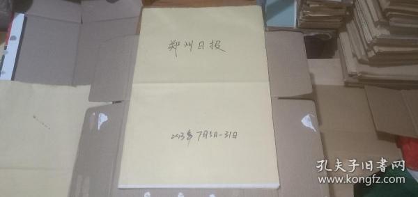 郑州日报2013年(7月5日-7月31日)(原报合订) (详情请看描述)