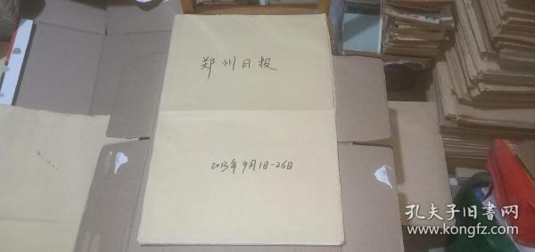 郑州日报2013年(9月1日-9月26日)(原报合订) (详情请看描述)