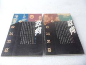 政疴—民国政坛黑幕 (上下)