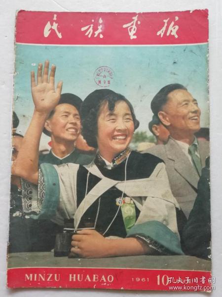 民族画报   1961.10