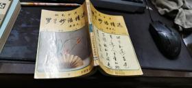 钢笔书法罗兰妙语精选  32开本