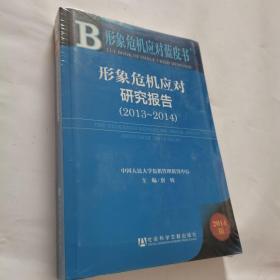 形象危机应对蓝皮书:形象危机应对研究报告(2013-2014)(2014版)
