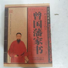 国学典藏书系-曾国藩家书