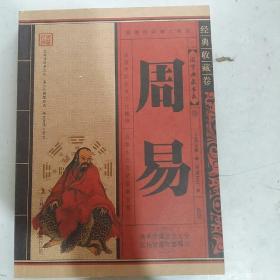 国学典藏书系:周易(珍藏版)