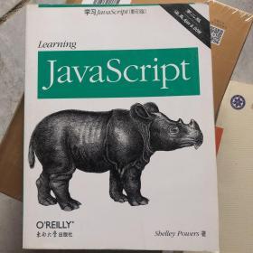 学习JavaScript 影印版