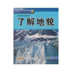 地理小天才丛书 了解地貌 (英)芭芭拉·泰勒 著,张勇 译 安徽教育出版社9787533676599正版全新图书籍Book