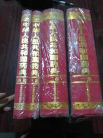 中華人民共和國藥典(2015年版 全四部)