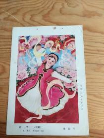 灯节,内蒙古人民出版社,