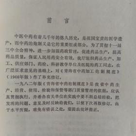 青海省中药炮制规范 1982