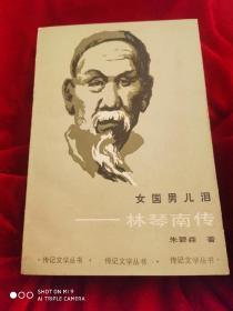 女国男儿泪——林琴南传(作者朱碧森签名赠本)