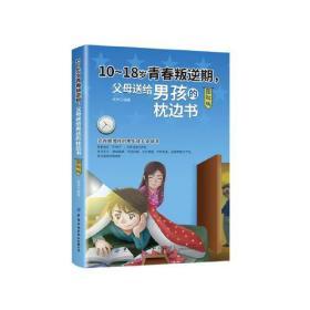 (健康教育)青春期男孩的快乐成长必读书:10~18岁青春叛逆期,父母送给男孩的枕边书(图解版)