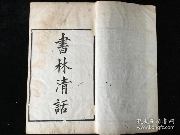 《书林清话》十卷,民国九年(1920)叶德辉观古堂刻本,白纸,一函四册