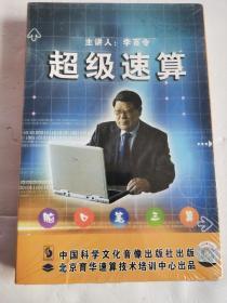 【超级速算】主讲人:李百令(大32开本,两张光盘、教材全套)包快递费