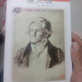 名人传:名著名译插图本·精华版
