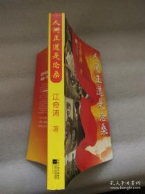 【包邮·实体旧书】人间正道是沧桑(孙红雷主演 电视剧文学剧本原著小说)