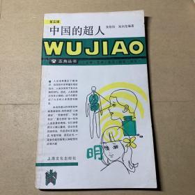 中国的超人 五角丛书