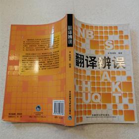 翻译辨误(32开)平装本